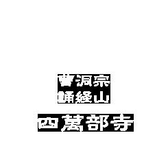 曹洞宗 誦経山 四萬部寺